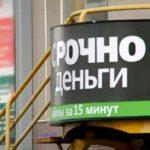 Занять 25000 рублей на карту в Москве